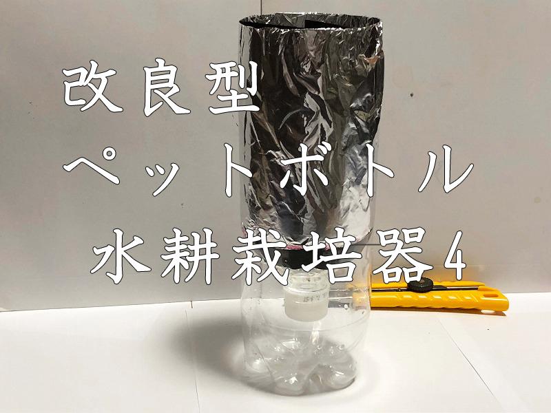 ペットボトル 水耕栽培器 作り方 4号 Hydroponic cultivator  水耕中耕