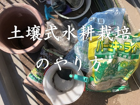 土壌式水耕栽培、土壌作り、水耕栽培、やり方